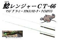 画像1: 鯰レンジャーCT-66